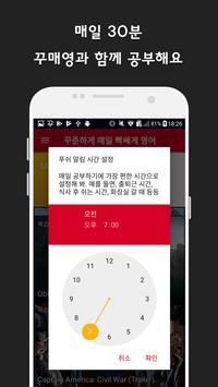 꾸매영 screenshot 5