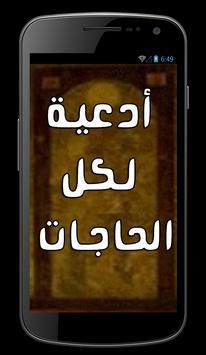 أدعية لكل الحاجات poster