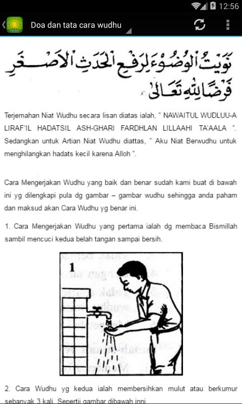 Bacaan Wudhu For Android Apk Download
