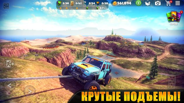 Off The Road скриншот 7