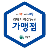 의왕사랑상품권 가맹점 검색 icon