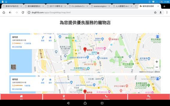 寵物堡智選網 screenshot 7