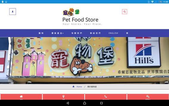 寵物堡智選網 screenshot 4