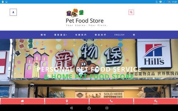 寵物堡智選網 screenshot 5