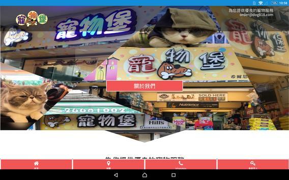 寵物堡智選網 screenshot 6