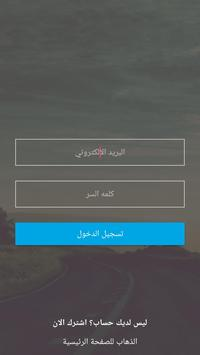 دكان اون لاين screenshot 5