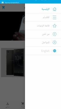 دكان اون لاين screenshot 3