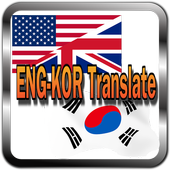 English to Korean Translator - Korean Travel Guide icon