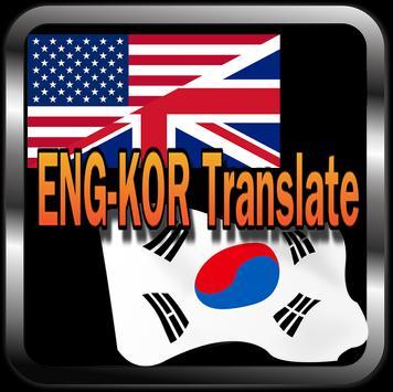 English to Korean Translator - Korean Travel Guide poster