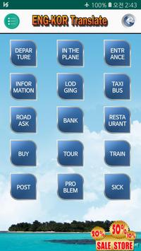 English to Korean Translator - Korean Travel Guide screenshot 1