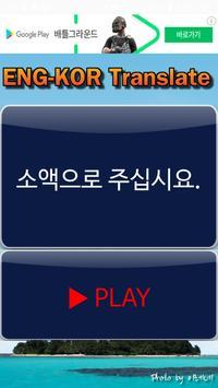 English to Korean Translator - Korean Travel Guide screenshot 2