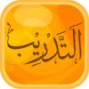 Tadreeb ikon