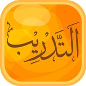 Tadreeb ícone