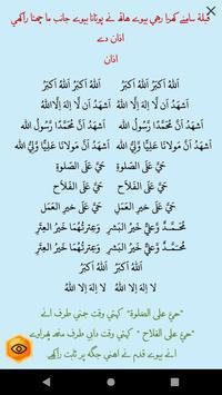 Tadreeb 스크린샷 6