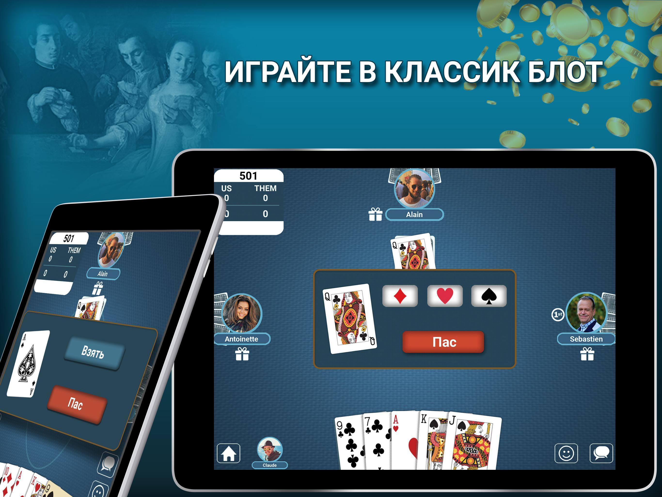 Блот карты онлайн играть бесплатно игра на компьютер казино
