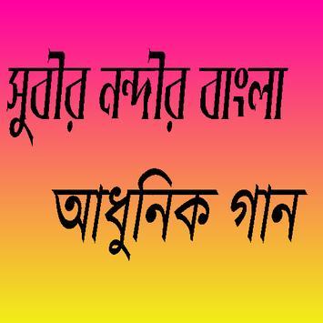 সুবীর নন্দীর বাংলা আধুনিক গান poster