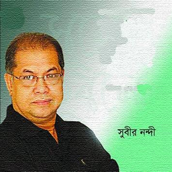 সুবীর নন্দীর বাংলা আধুনিক গান screenshot 1