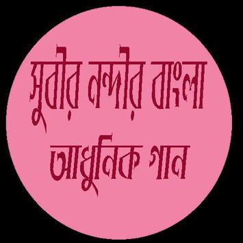 সুবীর নন্দীর বাংলা আধুনিক গান screenshot 2