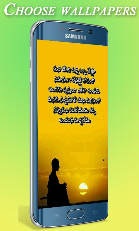 Telugu Quotations Hd Wallpapers For Android Apk Download