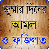 জুম্মার দিনের আমল ও ফজিলত icon