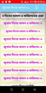 জুম্মার দিনের আমল ও ফজিলত screenshot 1