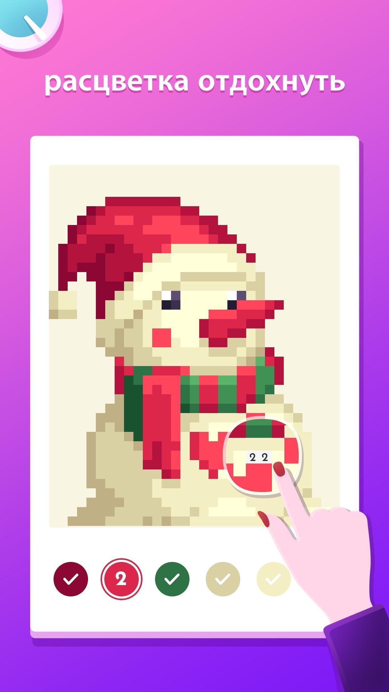 Pixel Art - Картина игры, Свободный и расслабиться для ...