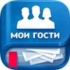Мои гости - Активность на странице Вк-icoon