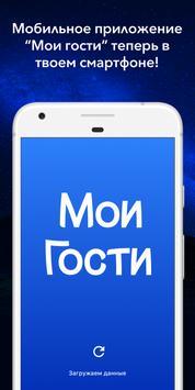 Мои гости - Активность на странице Вк poster