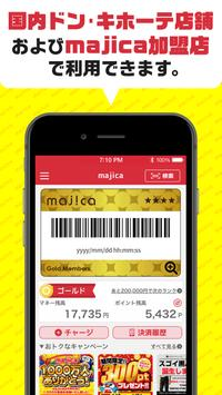 majica~電子マネー公式アプリ~ スクリーンショット 1
