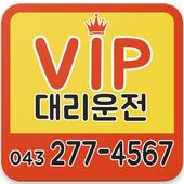 vip대리운전 청주대리운전 icon