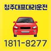 청주대표대리운전 icon