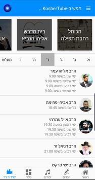 KosherTube - יוטיוב כשר screenshot 4