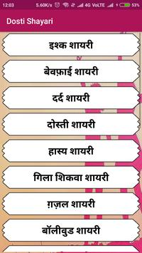 Dosti Shayari screenshot 1