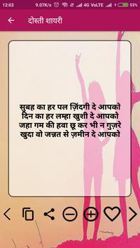 Dosti Shayari screenshot 2