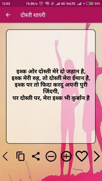 Dosti Shayari screenshot 4