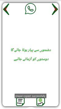 Dosti Urdu Shayari screenshot 4