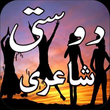Dosti Urdu Shayari screenshot 6