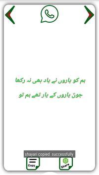 Dosti Urdu Shayari screenshot 8