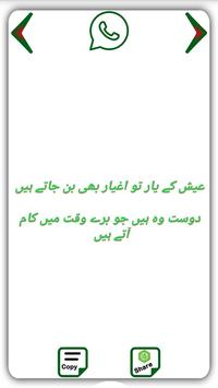 Dosti Urdu Shayari screenshot 10