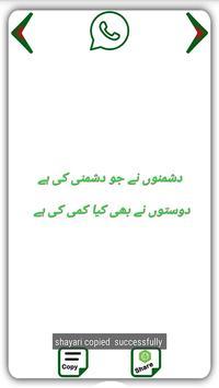 Dosti Urdu Shayari screenshot 12