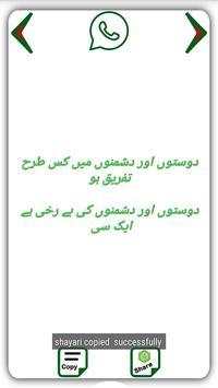 Dosti Urdu Shayari screenshot 2