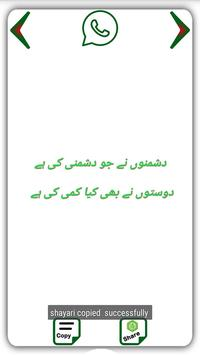 Dosti Urdu Shayari screenshot 3