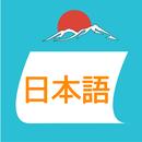 Học tiếng Nhật Minna NoNihongo APK