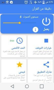 Half minute of the Holy Quran screenshot 4