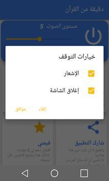 Half minute of the Holy Quran screenshot 1