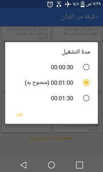 Half minute of the Holy Quran screenshot 3
