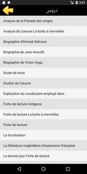 ملخصات دروس اللغة الفرنسية اولى باك جميع الشعب screenshot 1