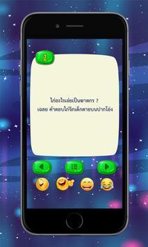 อะไรเอ่ย ขำขำ screenshot 6