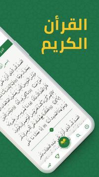 Quran Al-kareem  - القرآن الكريم screenshot 1