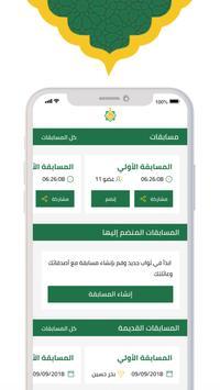 Quran Al-kareem  - القرآن الكريم screenshot 4